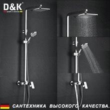 D&K DA1433701A01 Высокое Качество Дождь душ набор , Однорычажная душевая система с верхним душем, Керамический картридж 38.5мм, душевой шланг, хромированная поверхность, смеситель для ванной с душем и краном