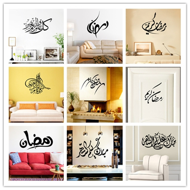 Different Shapes Arabic Islamic Muslim Calligraphy Wall Sticker