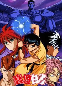 《幽游白书》1992年日本动画,动作,冒险动漫在线观看