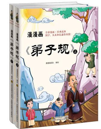 Chinese Comics Books Disciple Rule Di Zi Gui For Chinese Culture Book