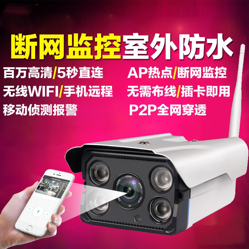 Wireless network surveillance camera high-definition night vision one machine wifi wireless remote monitoring camera outdoor 2017 hot mobile wireless ip camera remote surveillance camera monitoring wifi network wireless camera