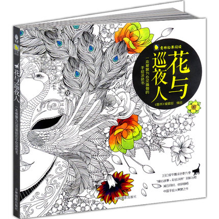 Chinese  Coloring Books For  Children Relieve Stress Graffiti Painting Drawing art coloring books