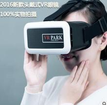 VRPARK, storm Mirror, thousands of magic mirror, VR BOX, Kotaku Mirror, Mobile 3D glasses