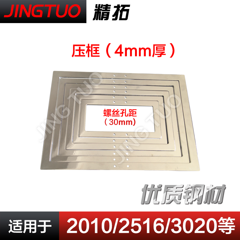 computerized sewing machine thickening 4mm press plate upper mould computer sewing machi ...