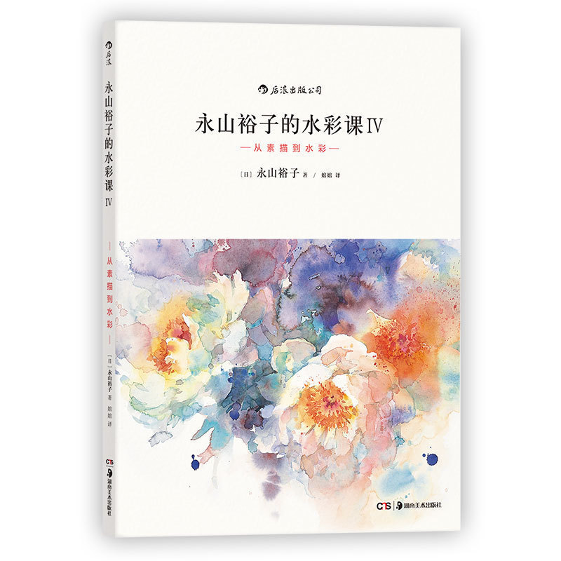 Watercolor Lesson IV: From Sketch To Watercolor Master basic drawing skills Art Painting Design Coloring book 171pages chinese coloring watercolor books for adults mori girl s art life personal watercolor lesson