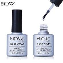 Elite99 10 мл Базовое покрытие замочить от УФ гель лак для ногтей светодиодный светильник необходим длительный основа для ногтей гель лак для ногтей маникюр