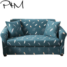 цена на Papa&Mima Small leaves Print Stretch Sofa cover Elastic Couch cover Loveseat Chair L style sofa Case