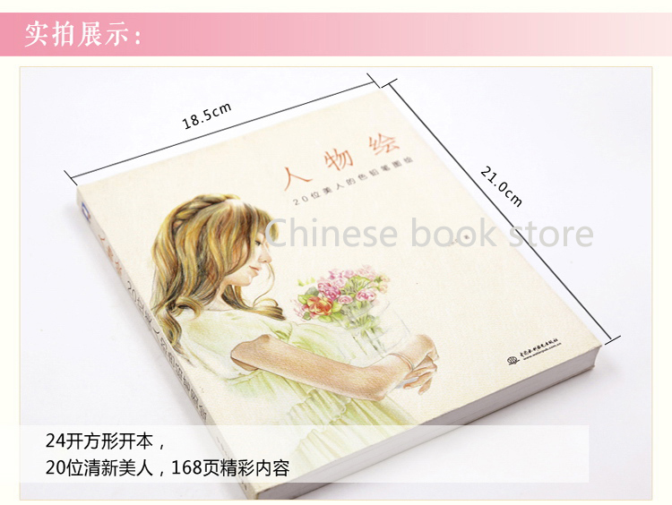 aliexpresscom buy booculchaha figure paintings book 20 beauty colored pencil drawing illustrations chinese cartoon portrait drawings - Colored People Book