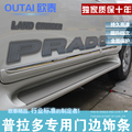 Acessórios do carro Para Toyota Land Cruiser Prado 150 Streamer Chrome Corpo Porta Lateral Molding Trims Protector Adesivos de Carro 2014 2016