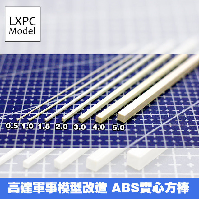 Model Detailing Transformation Material ABS solid stick Square stick 100MM 5pcs/set 1