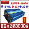 CE RoHS Approved 3000W 3kw Car Inverter 3000W Caravan Inverter Pure Sine Wave Inverter 24v To
