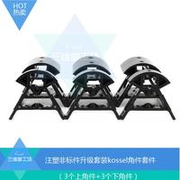 Horizon Elephant Reprap 3D printer accessories plastic injection molded parts Kossel aluminum profile conner upgrade kit