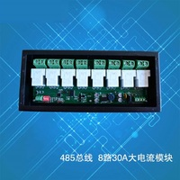 485 Bus Controlled 8 way High Current Relay Intelligent Switch Module Supports Cascade Guide Installation