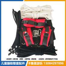New design bungee trampoline harness bungee cord set 4 in 1 bungee trampoline accessories trampoline bungee harness
