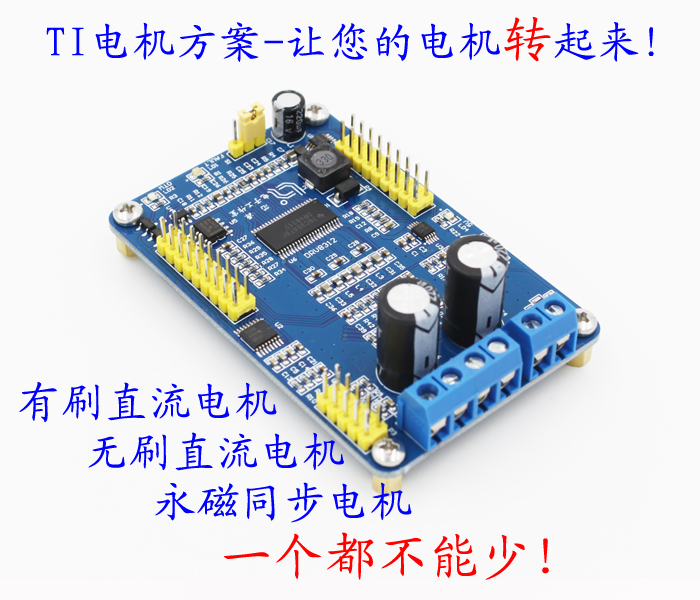 DRV8312 BLDC BLDC Permanent Magnet Synchronous PMSM Motor Vector FOC Learning Development Driver Board