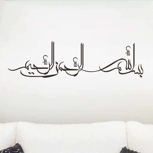 islamic quotes wall stickers for living room decoration home decals