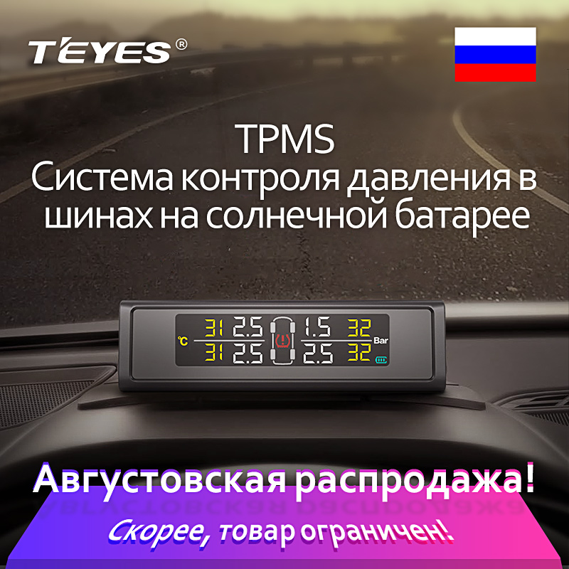 Teyes 2019 TPMS Car Auto Wireless Tire Pressure Monitoring System Solar Power Digital LCD Color Display With 4 Internal/External