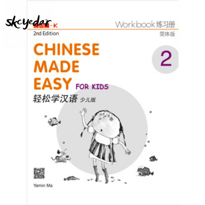 Chinese Made Easy for Kids 2nd Ed (Simplified) Workbook 2 By Yamin Ma 2014-01-09 Joint Publishing (HK) Co.Ltd. thord daniel hedengren tackling tumblr web publishing made simple