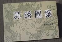 중국 전통 자수 스케치 책 문신 플래시 참조 피닉스 드래