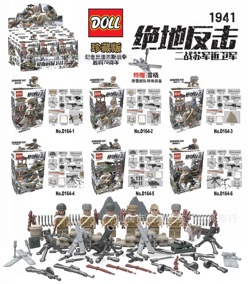 ФОТО doll 6pcs/sets d164 the battle of moscow police army minifigures with weapons toys building blocks bricks compatible with lego