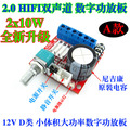 Free Shipping 2 * 10 w double channel /  HIFI fever 2.0 digital mini / computer audio power amplifier boards with the best