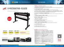 LIYU DF631 AF Vinyl rolls Cutting Plotter Vinyl Cutter Plotter 1260mm Plotter