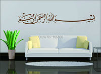 38*165cm Allah calligraphy wall sticker art home decor muslim islam decal arabic No186 customizzed