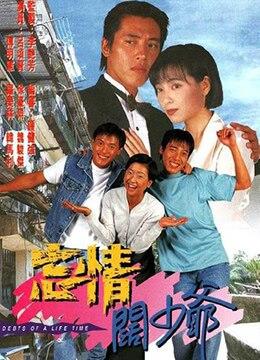 《忘情阔少爷》1995年香港爱情电视剧在线观看