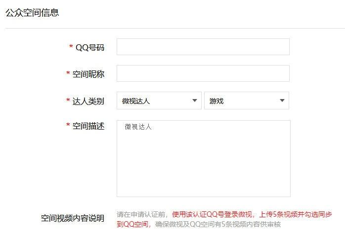 最新QQ空间认证入口