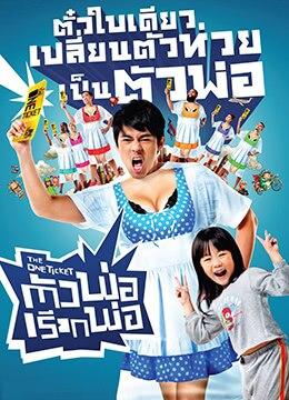 《一张票》2014年泰国喜剧电影在线观看