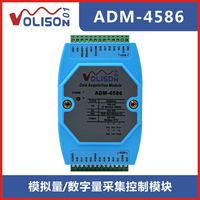 8-way 4-20 MA Current Acquisition 4-way Switch Input 2-way Relay Output IO Acquisition Module RS485