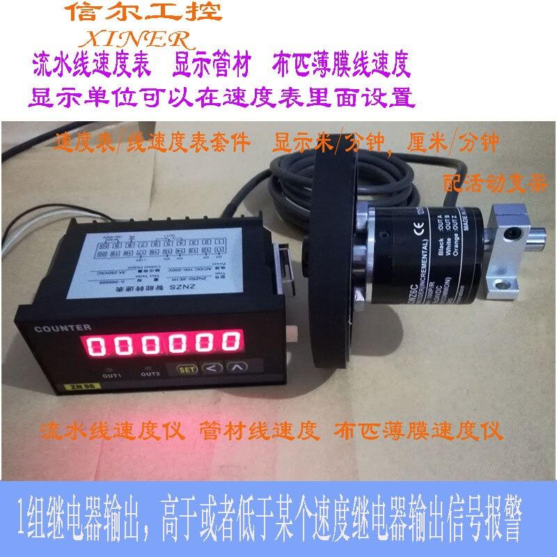 Compteur de vitesse linéaire film en tissu compteur de vitesse linéaire pour afficher la vitesse de la ligne support mobile ZNZS2-6E1R