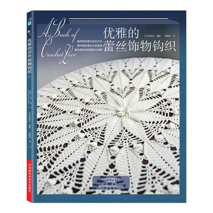 A book of Crochet Lace knitting pattern book in Chinese the new encyclopedias of crochet techniques book chinese crochet pattern book