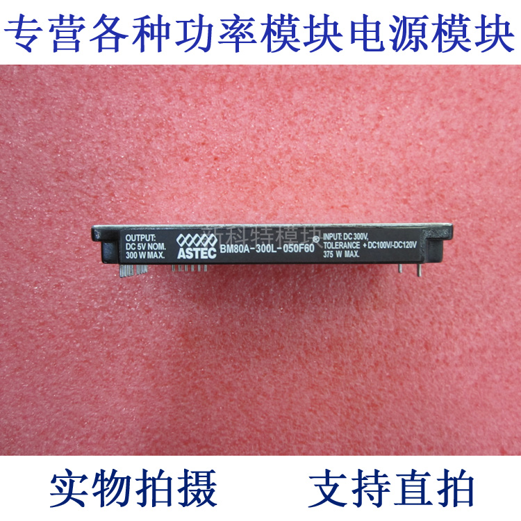 BM80A-300L-050F60 A E C 300V-5V-300W DC / DC power supply moduleBM80A-300L-050F60 A E C 300V-5V-300W DC / DC power supply module