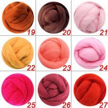 10 г волокно Шерсть-ровинг 70S класс экологически чистые супер мягкие натуральные волокна шерсти для иглы валяния комплект 40 цветов на выбор