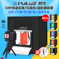 PULUZ 60 cm60W 2x1690LM 5500KSimple white light portable folding photo photography studio set lighting softbox belt 3 color back