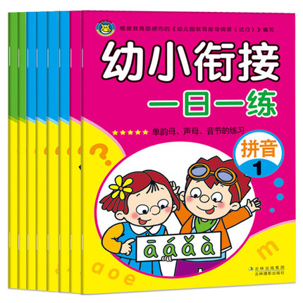 Chinese Characters Hanzi Pin Yin Shuxue Copybook Chinese Character Exercise Books Workbook For Kids Early Educational Textbook