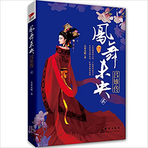 A Phoenix Dances In Weiyang Palace (The Biography Of Empress Lv Zhi 2) Chinese Most Popular Fiction Novel
