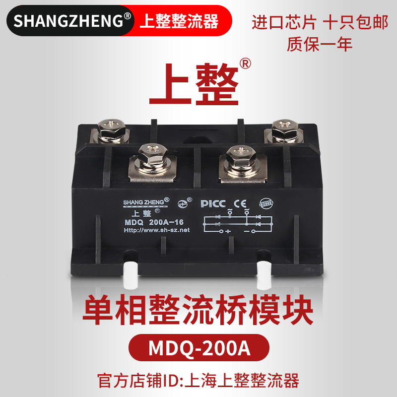 Rectifier MDQ 200A Rectifier Bridge Single-phase Rectifier Module brand new original japan niec indah pt200s16a 200a 1200 1600v three phase rectifier module