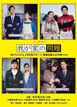 《我家的问题》2018年日本喜剧,家庭电视剧在线观看