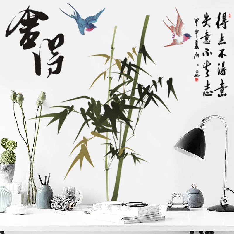 Chinese ink painting bamboo Wall Stickers Vinyl DIY Calligraphy bamboo Wall Decals For Living room Study Room Office Decor Art