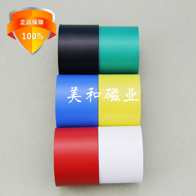 6 colors available;One Piece 1M*50*0.85mm Flexible Magnet With Color ...