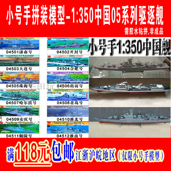 1:350 Navy Destroyer Cruiser Frigate Military Assembly Electric Chinese Ship Model best toys syma x5sw