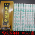 Five Years Moxibustion set Chinese old methods Moxa Stick  tube Moxa-wool moxibustion Health care 10pcs/set