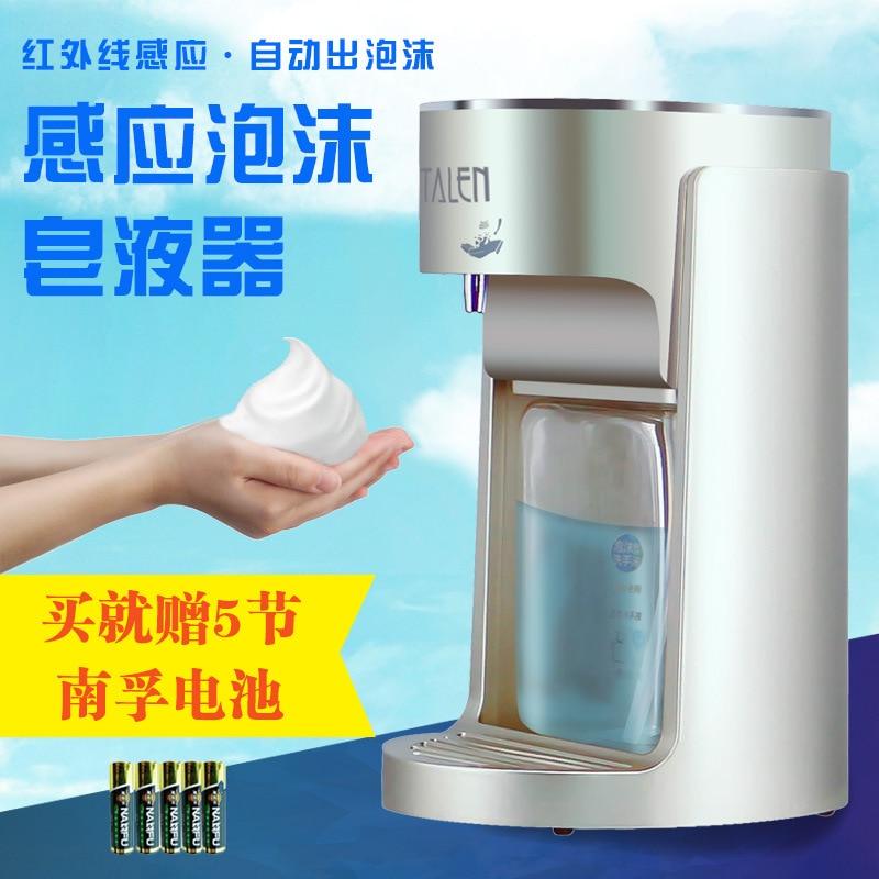 X-5586 бытовой Автоматическая индукции пены мыла датчика жидкость для мытья рук интеллектуальные мыла туалет