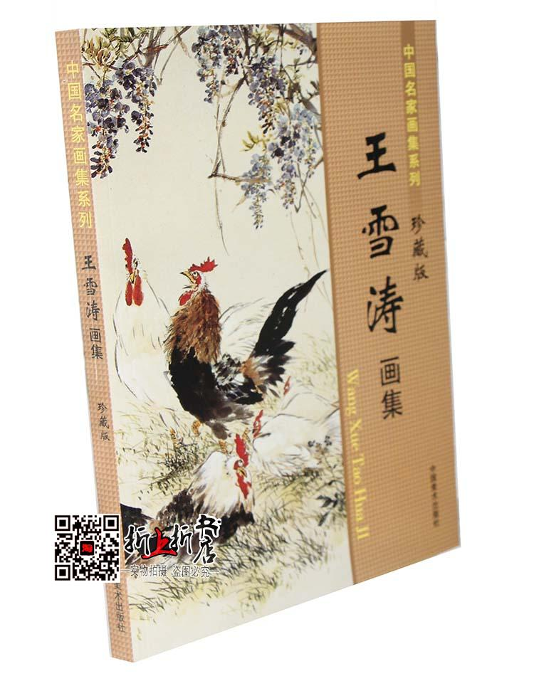 China famous paintings of Wang Xuetao series Flower flowers birds insects and birds Vegetable & Fruit футболка print bar flower birds