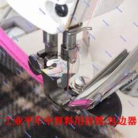 Industrial sewing machine accessories flat thick pull cylinder is the leading edge wrapping cloth binding pull cylinder binder