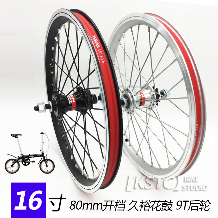 16 inch bike wheels 80mm open length 9T rear wheel set F316SBT hub for 412 modification bike part folding bike(China)