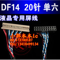 electronics Desktop notebook LCD display screen line DF14 20 -pin single 6 S6 generic screen line Integrated circuit