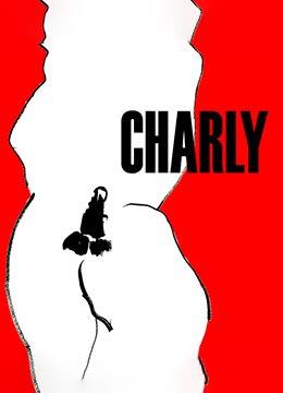 《查理》2007年法国剧情电影在线观看
